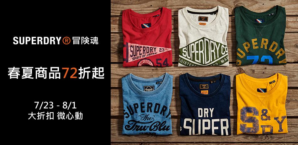 Superdry大折扣微心動 春夏商品72折起