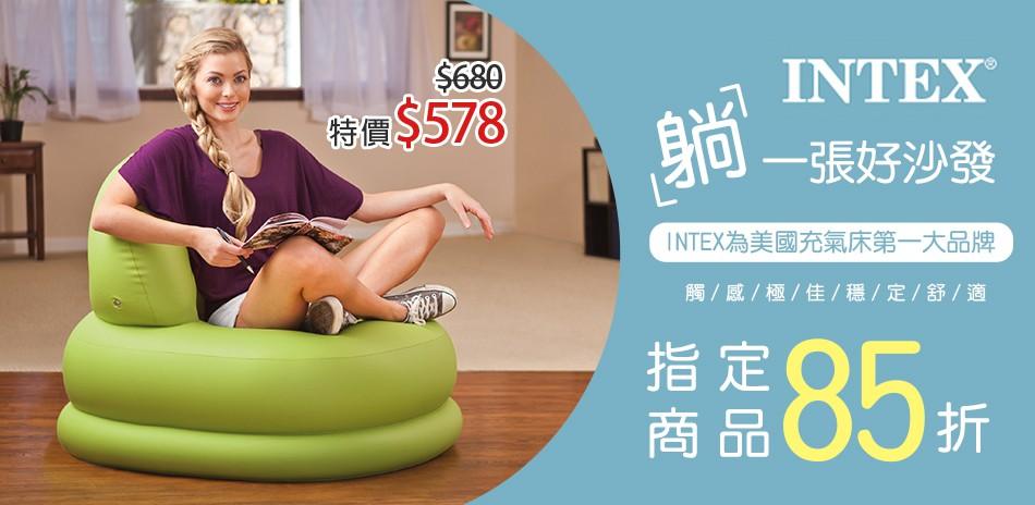 INTEX指定沙發商品85折↘