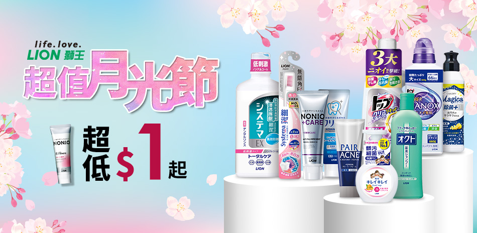 日本獅王 月光節限定1元加購NONIO牙膏