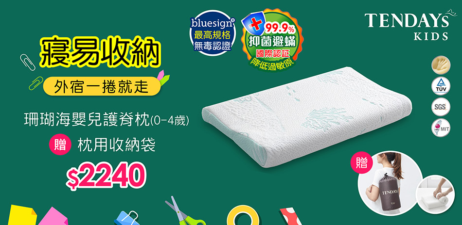TENDAYS  寢易收納減壓床枕72折up