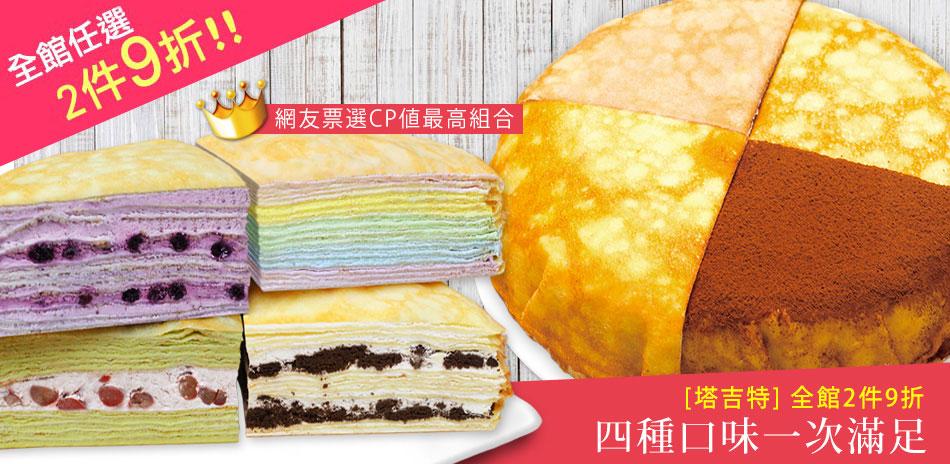 塔吉特 千層蛋糕任2件9折限時優惠
