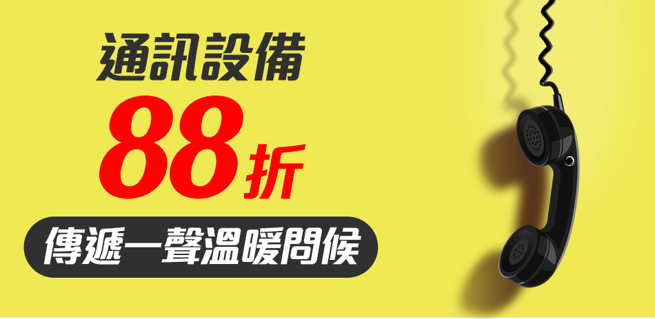 【通訊設備 精選品牌】歡慶特賣會!限時88折