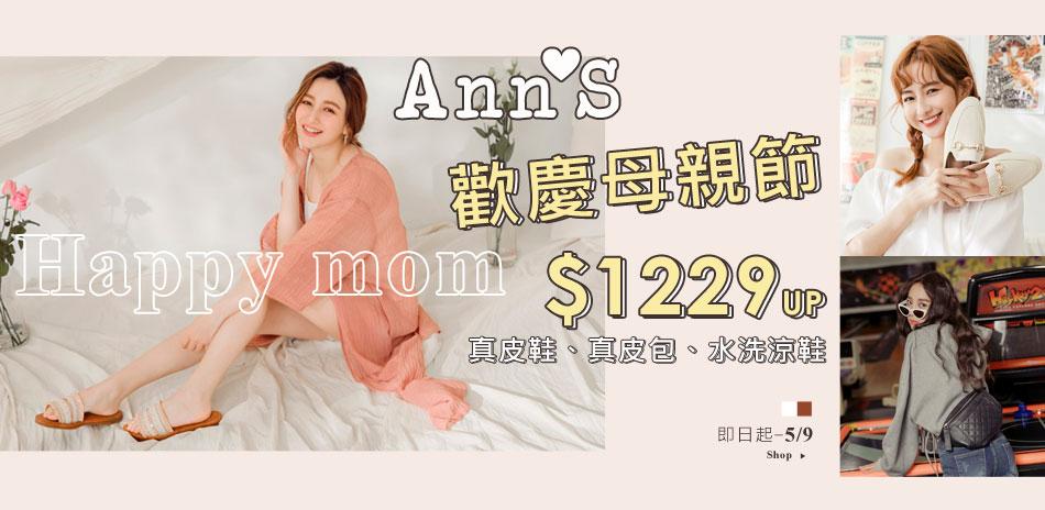 Ann'S感恩母親!時尚真皮商品1229起