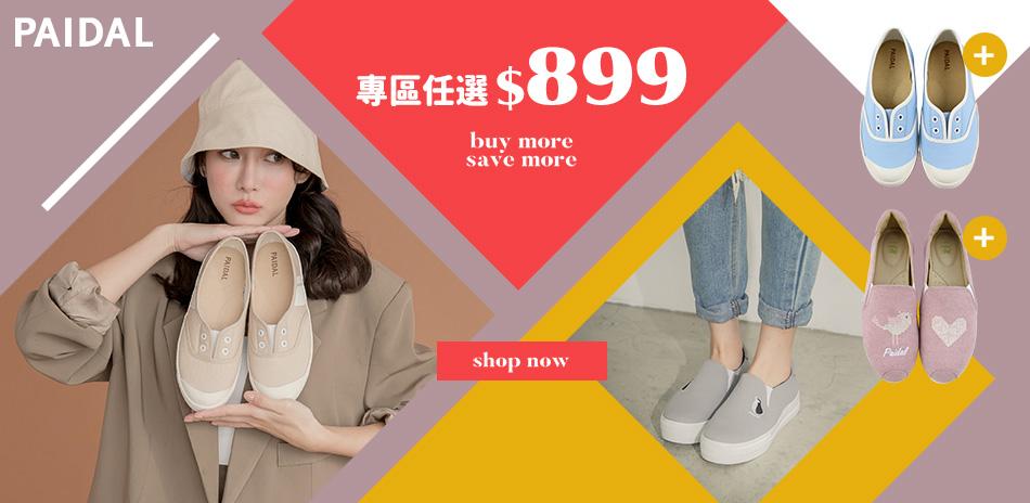 Paidal休閒鞋均一價899