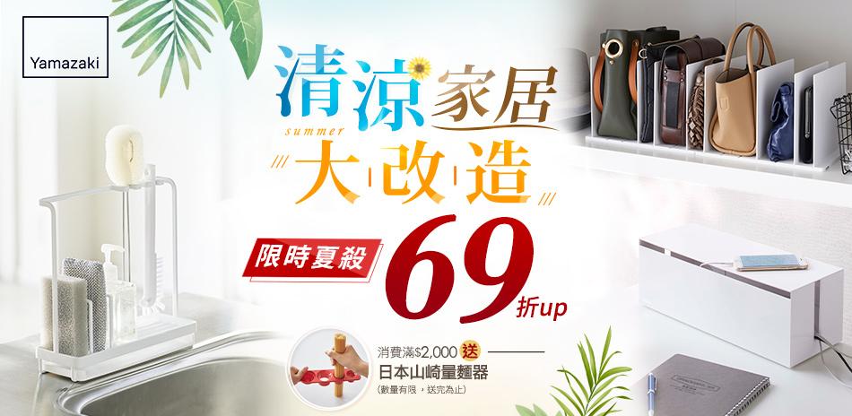 日本YAMAZAKI 清涼家居大改造69折up