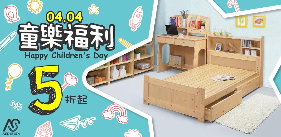 AS↘幫孩童換新傢~ 床墊&床架底系列全面5折