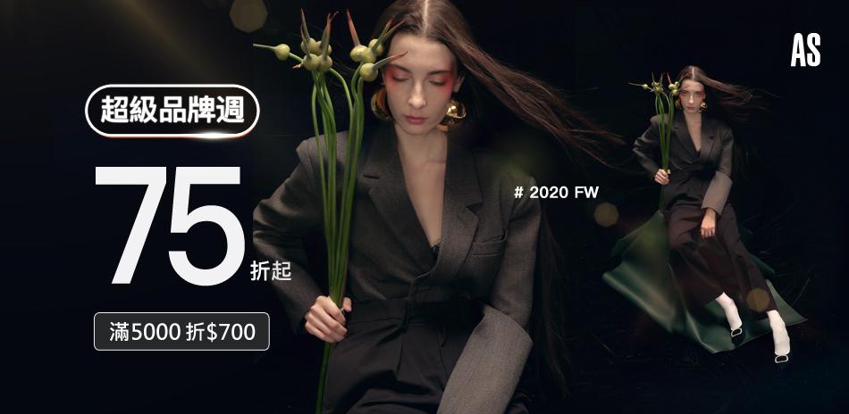 AS集團 秋冬新品5000折700