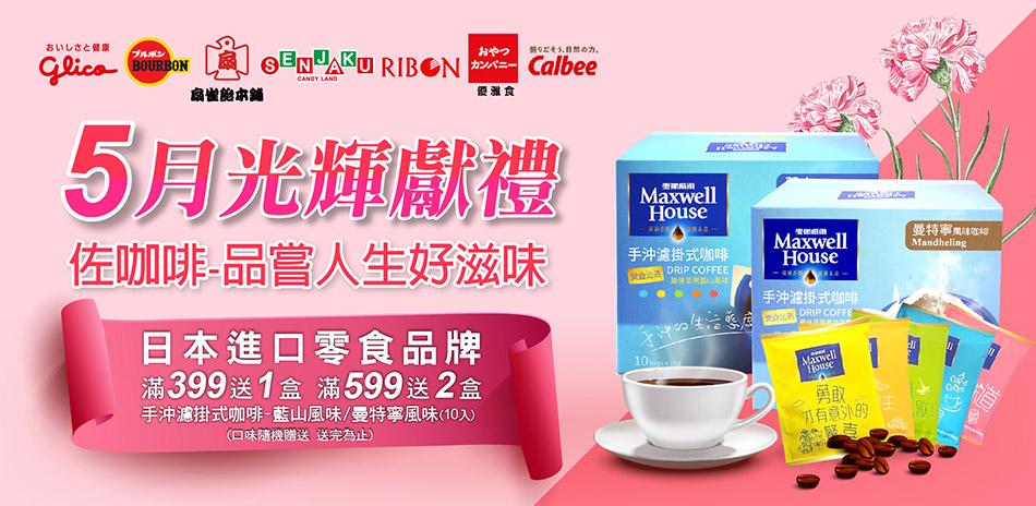 日本進口零食 滿額贈手沖濾掛式咖啡!