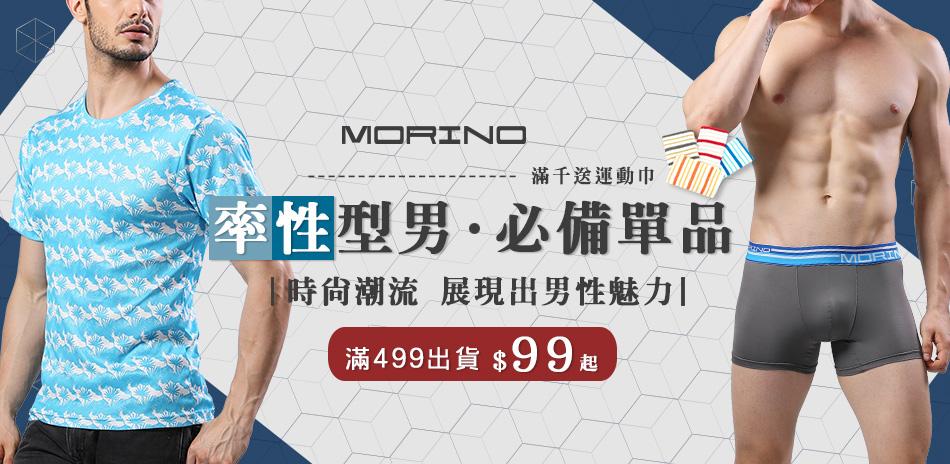 MORINO型男必備 抗菌防臭機能衣褲99起