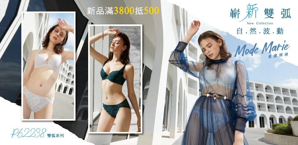曼黛瑪璉&瑪登瑪朵 新品滿3800現折500