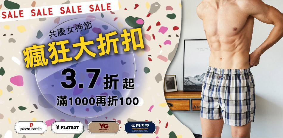 聯合品牌換季出清特賣3.7折起滿千享折$100