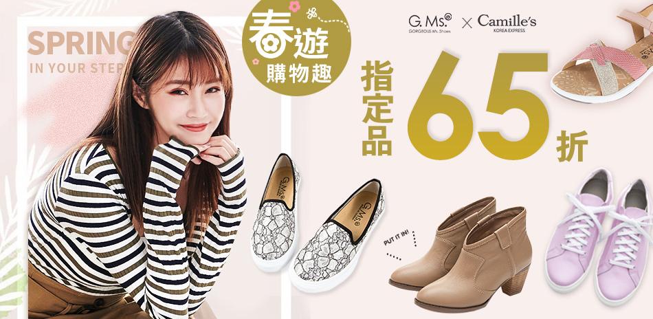 G.Ms春遊限定!精選商品結帳65折