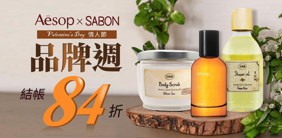 情人節品牌週★SABON/Aesop