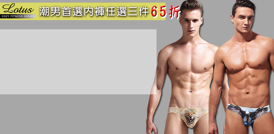 LOTUS 暖男時尚內褲新品上市 任選3件65折