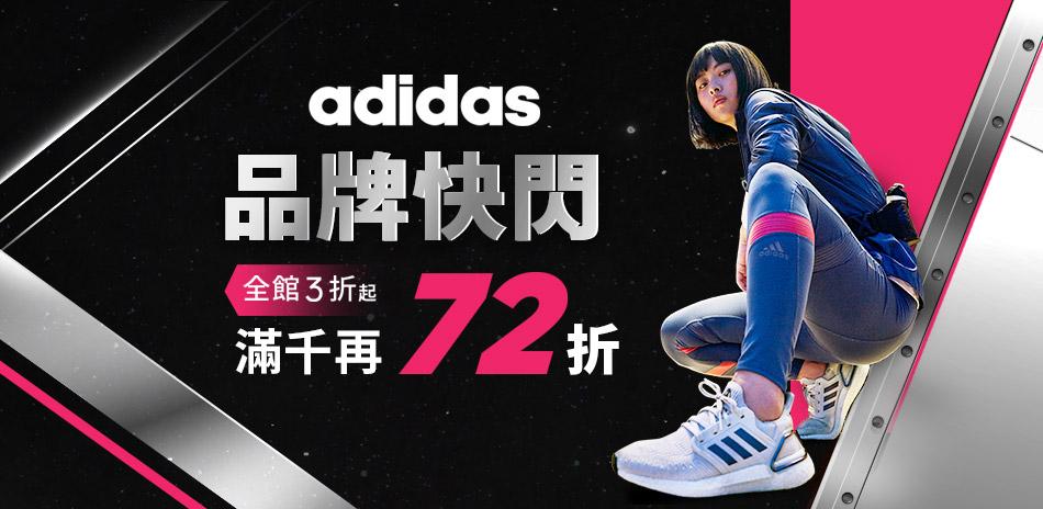 adidas 品牌快閃  滿千結帳72折