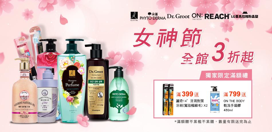 LG韓國洗髮沐浴 全館3折起 滿額好禮加碼送
