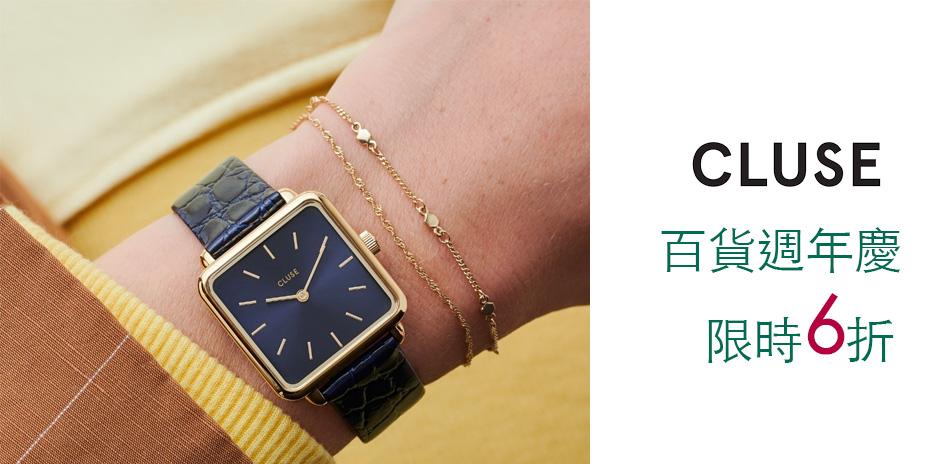 CLUSE精品錶百貨慶6折