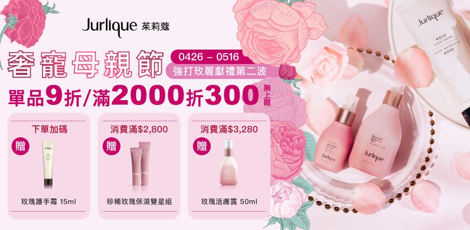 Jurliqu茱莉蔻★單品9折↘2000折300