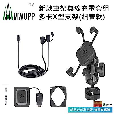 【五匹MWUPP】新款車架無線充電套組_多卡X型支架_細管款(含無線充電版/USB快充線/主體支架)