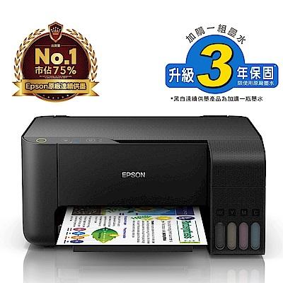 超值組-EPSON L3110 三合一連續供墨印表機+1黑3彩墨水。組合現省620元 product thumbnail 3
