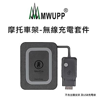 【五匹MWUPP】新款車架無線充電套組_多卡X型支架_細管款(含無線充電版/USB快充線/主體支架) product thumbnail 3