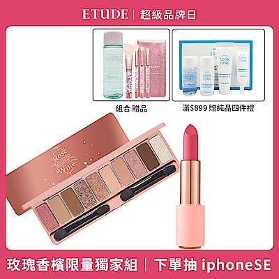 (買2送2)ETUDE HOUSE 玫瑰香檳眼唇彩限定組(玫瑰金包裝)