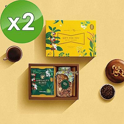 cama cafe 團圓堅果中秋禮盒(林間寶石濾掛式咖啡8包+綜合堅果1罐) x2盒