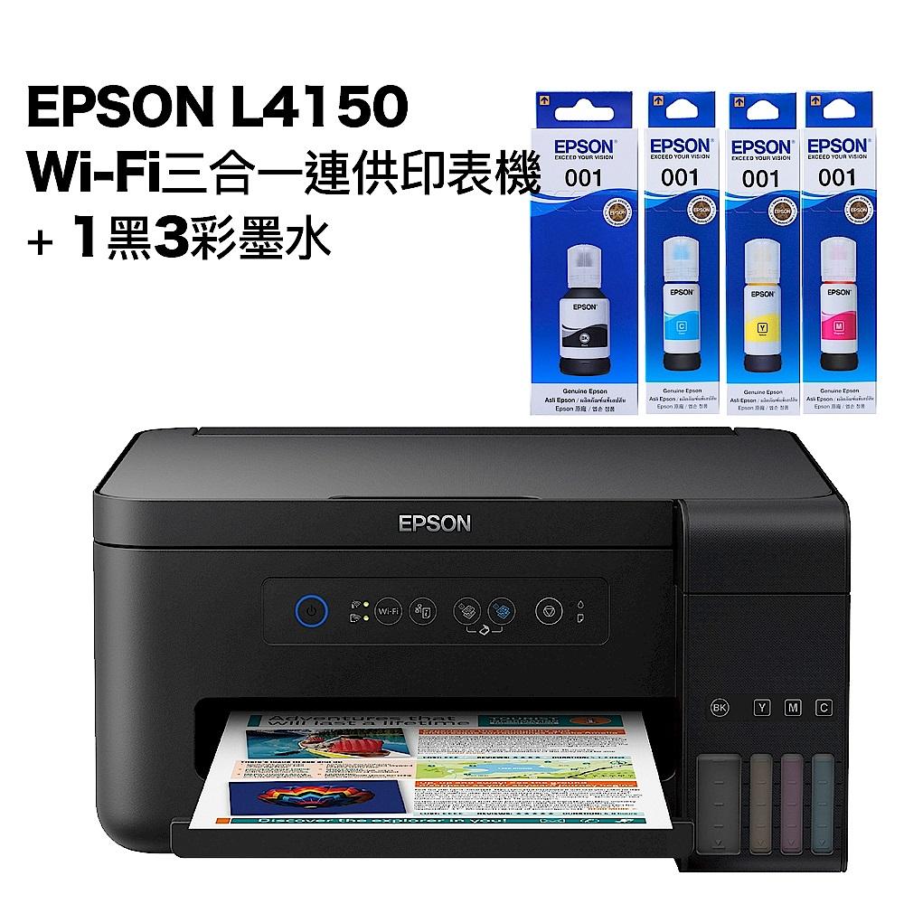 超值組-EPSON L4150 Wi-Fi三合一連供印表機+1黑3彩墨水。組合現省140 product image 1