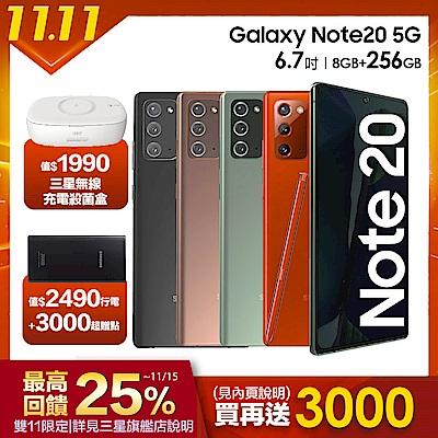 [送充電殺菌盒+3000點] Samsung  Galaxy Note 20 5G (8G/256G) 6.7吋手機