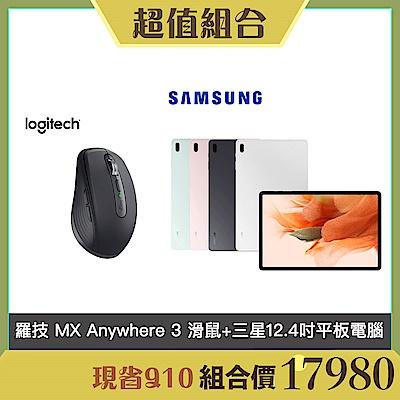 [品牌週限定] 羅技 MX Anywhere 3 無線滑鼠+Samsung Galaxy Tab S7 FE T733 12.4吋平板電腦