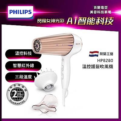 飛利浦溫控天使護髮吹風機 HP8280 + 【正官庄】石榴/青梅/百香/蜜桃stick30入 product thumbnail 4