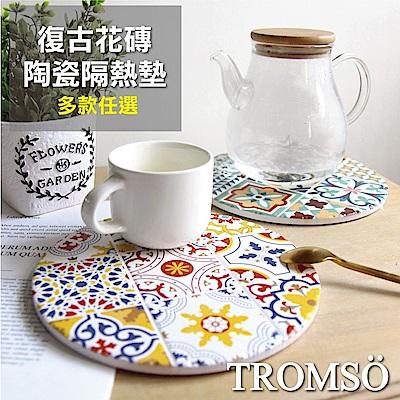 (買一送一)TROMSO 西班牙復古花磚-陶瓷隔熱墊