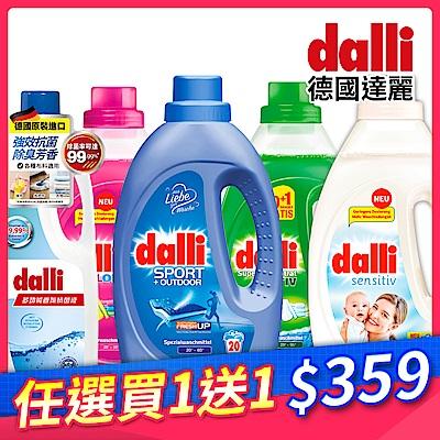 (買一送一)德國Dalli 洗衣精多款可選,共兩入(全效/機能/護色/抗菌液/抗敏)
