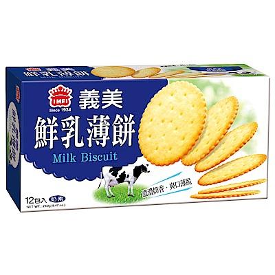 義美休閒零食8件組(牛奶小泡芙+薄餅+法蘭酥+低糖豆奶) product thumbnail 5