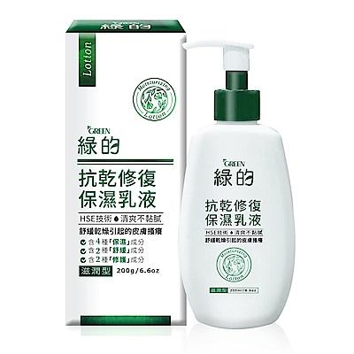 (買一送一)綠的GREEN 抗乾修復保濕乳液(清爽型/滋潤型) 200ml product thumbnail 3