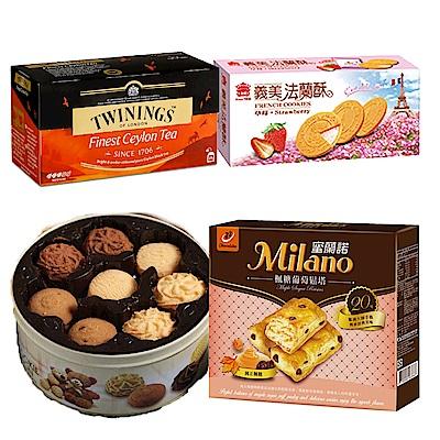 皇室茶品 唐寧茶/曲奇餅/法蘭酥/蜜蘭諾 下午茶超值組