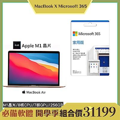 [超值組合]MacBook Air M1晶片8G/256G/8核CPU7核GPU+Microsoft 365 家用版-15個月