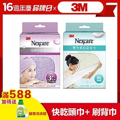 3M SPA極致快乾頭巾(粉紫) +贈刷背巾