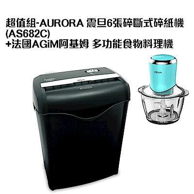 超值組-AURORA 震旦6張碎斷式碎紙機(AS682C)+AGiM阿基姆 多功能食物料理機