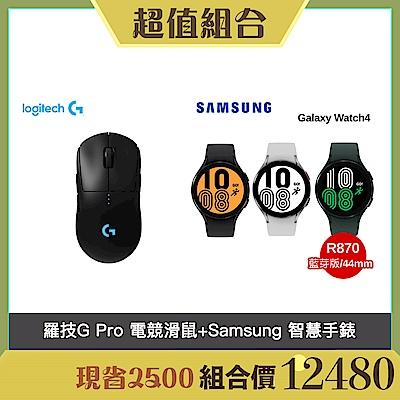 [品牌週限定] 羅技G Pro Wireless電競滑鼠+Samsung Galaxy Watch 4 智慧手錶 R870 44mm
