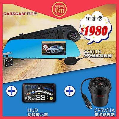 CARSCAM行車開運大禮包-雙鏡頭行車記錄器+抬頭顯示器+電源轉換器