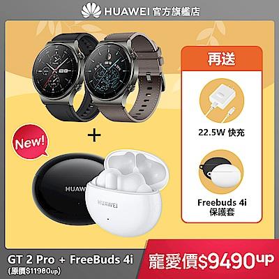 【官旗】華為 HUAWEI WATCH GT2 Pro 智慧手錶 x HUAWEI FreeBuds 4i 真無線藍牙降噪耳機