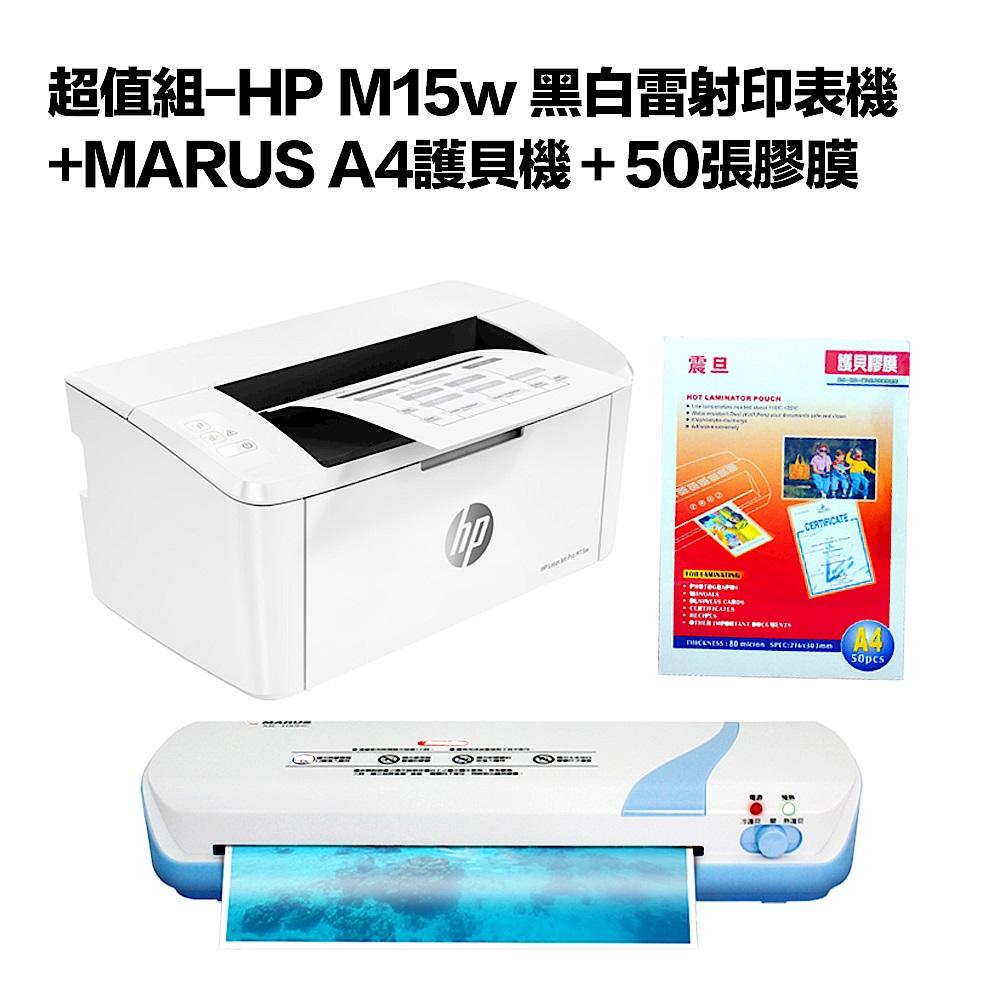 超值組-HP M15w 黑白雷射印表機+MARUS A4護貝機+50張膠膜 product image 1