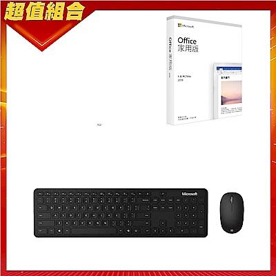 [組合] 微軟 Microsoft Office 2019 家用版-中文盒裝+軟 精巧藍牙鍵鼠組