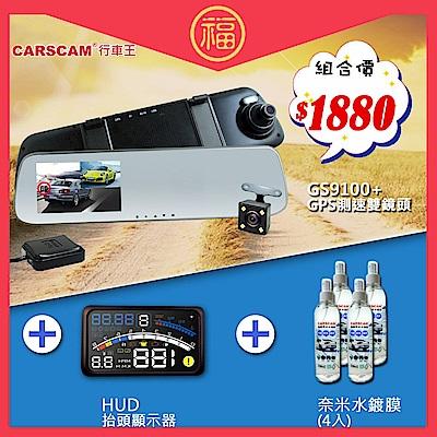 CARSCAM行車開運大禮包-雙鏡頭行車記錄器+抬頭顯示器+晶鑽奈米水鍍膜