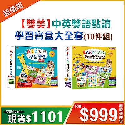 【雙美】10件組中英雙語點讀學習寶盒大全套
