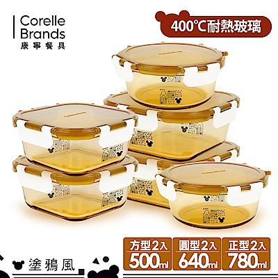 【康寧CORNINGWARE 】塗鴉風 米奇保鮮盒6件組-MM0602