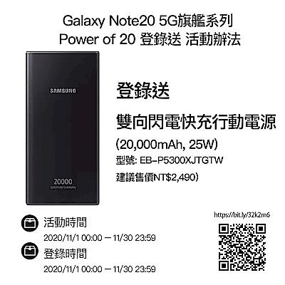 [送充電殺菌盒+3000點] Samsung  Galaxy Note 20 5G (8G/256G) 6.7吋手機 product thumbnail 5