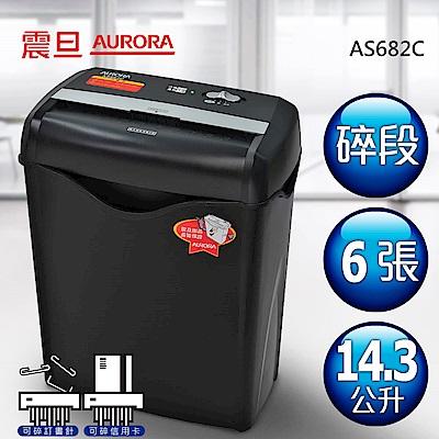 超值組-AURORA 震旦6張碎斷式碎紙機(AS682C)+AGiM阿基姆 多功能食物料理機 product thumbnail 3