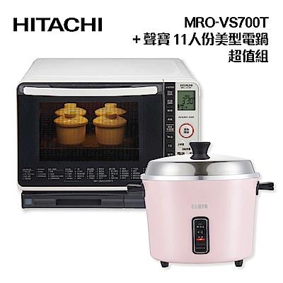 超值組-HITACHI日立 22L過熱水蒸氣烘烤微波爐 MRO-VS700T +SAMPO 聲寶 11人份美型電鍋 KH-RF11A